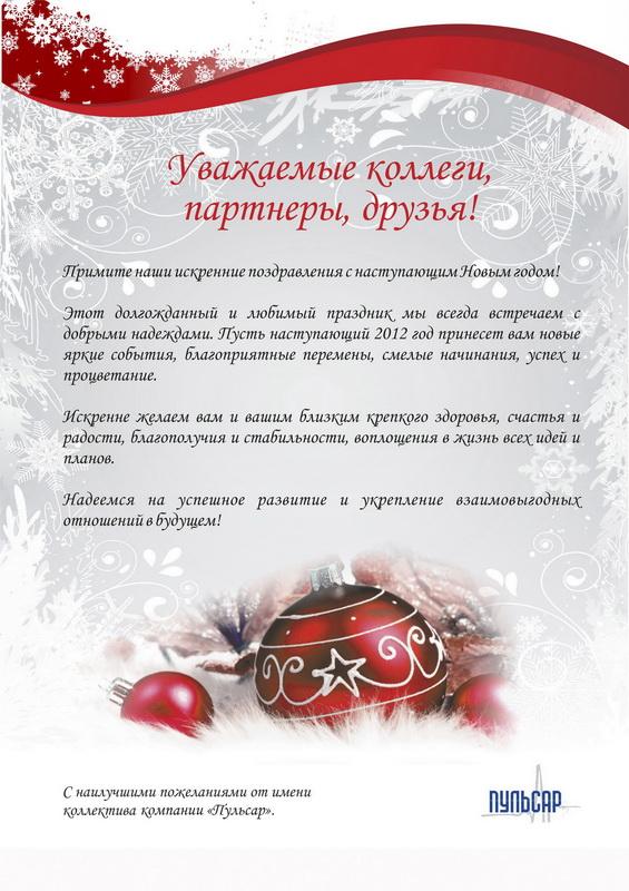 С Новым Годом 2012!!!