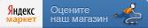 Оставить отзыв на Яндекс.Маркете